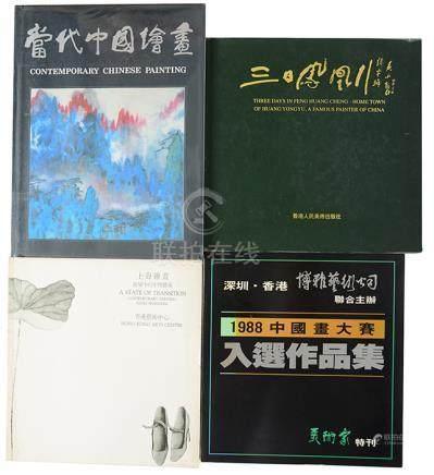 《當代中國繪畫》1986年、《上海繪畫蛻變中的中國藝術》1987年 等(共4本)