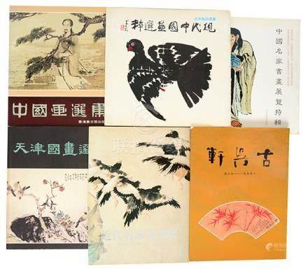 《中國名家書畫展覽特輯》1982年、《現代中國畫選粹》1987年、《中國畫選集》1980年、《天津國畫選集》等(共6本)