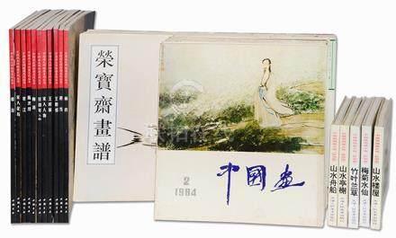 《中國畫》19本、《中國畫大師經典系列叢書》11本、《榮寶齋畫譜》13本 等一組