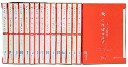 《饒宗頤書畫大系》16冊 2013年 海天出版社