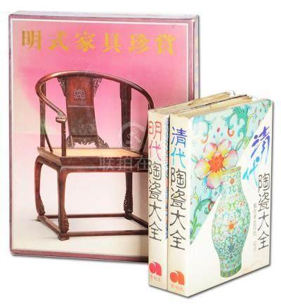《清代陶瓷大全》1986年、《明代陶瓷大全》1987年、《明式家具珍賞》1988年 (共3本)