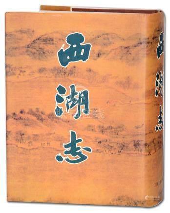 《西湖志》1995年 上海古籍出版社