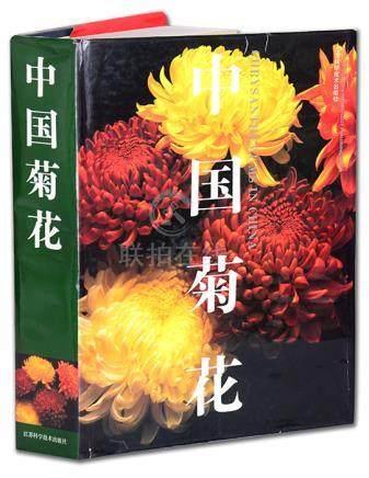 《中國菊花》1993年 江蘇科學技術出版社