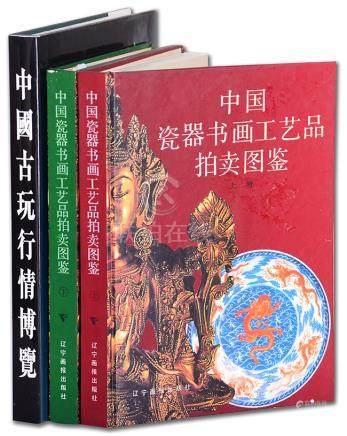 《中國古玩行情博覽》1995年 立信會計出版社、《中國瓷器書畫工藝品拍賣圖鑑》上下冊 1996年 遼寧畫報出版社 (共3本)