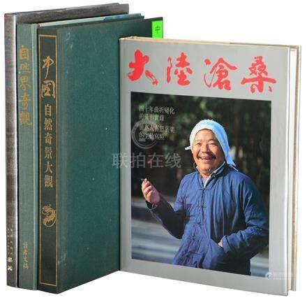 《大陸滄桑》1990年、《中國自然奇景大觀》1992年 等(共4本)