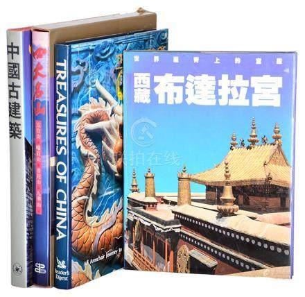 《四大名山》、《西藏布達拉宮》、《中國古建築》等(共4本)