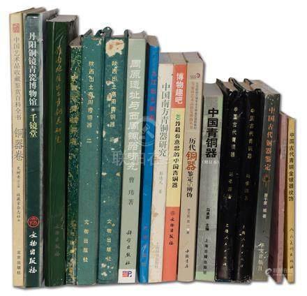 《陝西出土商周青銅器》二冊、《中國古青銅器選》、《丹陽銅鏡青瓷博物館》、《中國古代青銅器》等一組