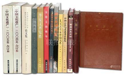 《中原文物》二冊、《安吉文物精華》、《陝西文物古迹大觀》、《中國文化遺產合訂本》二冊 等一組