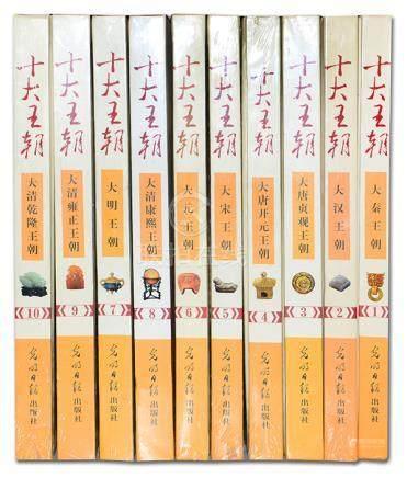 《十大王朝》全十冊 2002年 光明日報出版社