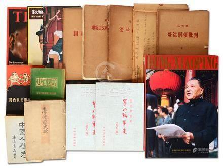 《世紀偉人鄧小平》、《列寧國家與革命》、《國民革命軍第八路軍史》上下冊 等一組