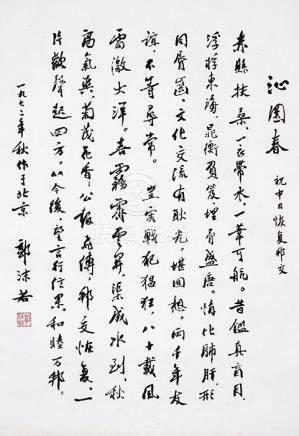 郭沫若  沁園春(榮寶齋印製)