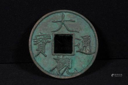 DA GUAN TONG BAO COIN