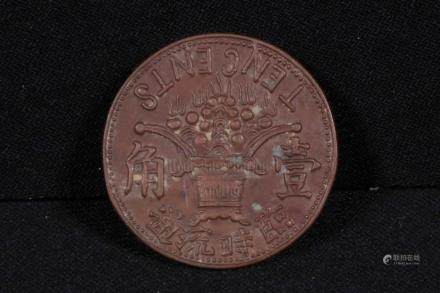 CHINESE TEN CENTS TEMPORARY COIN
