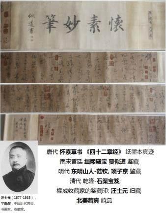 唐代怀素草书《四十二章经》纸墨本