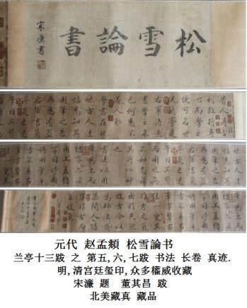 元 赵孟頫 (1254-1322) '松雪論书 兰亭十三跋 第五,六,七跋' 明宫,清宫鉴藏,乾隆-石渠宝笈,