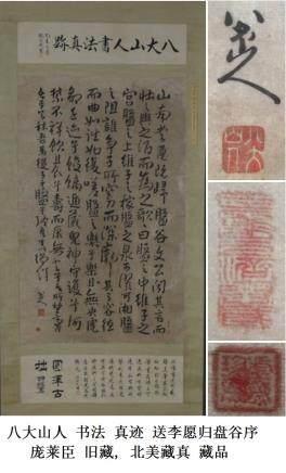 清 八大山人 (朱耷) (1626—1705) 书法 庞莱臣 旧藏 送李愿归盘谷序 众多權威收藏