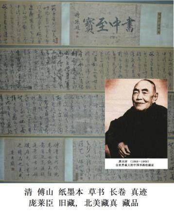 清 傅山(1607-1684)草书 长卷 庞莱臣 旧藏 '明代文学家宗臣-報劉一丈書'