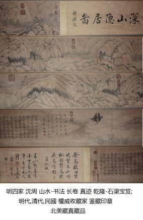 明 沈周 (1427-1509) 山水-书法 长卷 清宫鉴藏, 乾隆-石渠宝笈,
