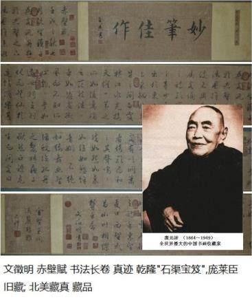 明 文徵明 (1470-1559) 书法 长卷 '赤壁賦' 乾隆-石渠宝笈, 庞莱臣 旧藏 清宫鉴藏