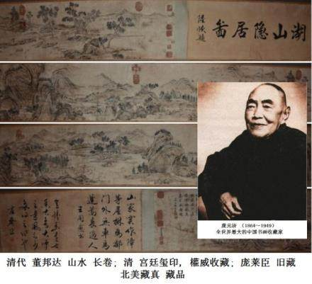 清 董邦达 (1696-1769)山水长卷 乾隆-石渠宝笈, 庞莱臣 旧藏 清宫鉴藏