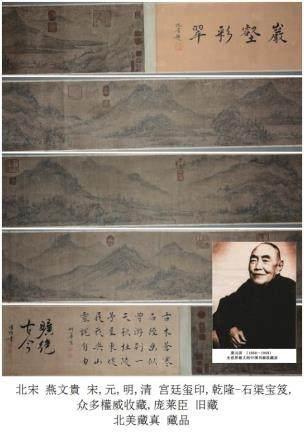 北宋 燕文贵 (967-1044)山水 长卷. 宋,元,明,清 宫廷玺印, 乾隆-石渠宝笈,庞莱臣 旧藏