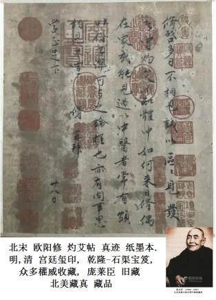 北宋 欧阳修 (1007-1072)灼艾帖 明,清 宫廷玺印, 乾隆-石渠宝笈,庞莱臣 旧藏