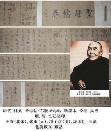 唐 怀素 (725-785) 圣母帖/东陵圣母帖 明,清 宫廷玺印; 乾隆-石渠宝笈,庞莱臣 旧藏