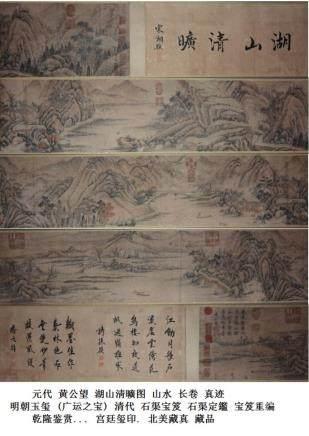 元 黄公望 (1269-1354) 湖山淸曠图 山水 长卷, 明宫,清宫鉴藏, 乾隆-石渠宝笈,
