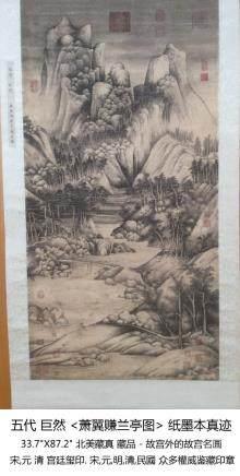 五代 (907-979)巨然 萧翼赚兰亭图 宋,元,清 宫廷玺印, 乾隆-石渠宝笈,庞莱臣 旧藏