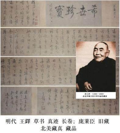 明代 王鐸 (1592-1652)草书 长卷; 庞莱臣 旧藏