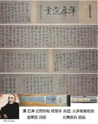 清 石涛 (1642-1707) 书法 庞莱臣 旧藏 记雨歌帖 众多權威收藏