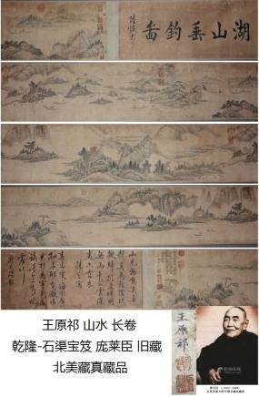 王原祁 (1427-1509) 山水 长卷 清宫鉴藏, 乾隆-石渠宝笈, 庞莱臣 旧藏