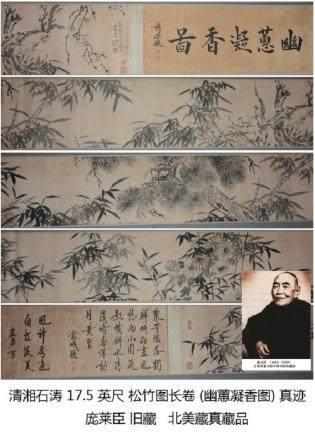 清湘石涛 533cm (画 355cm) 松竹图长卷 (幽蕙凝香图) 真迹. 庞莱臣 旧藏