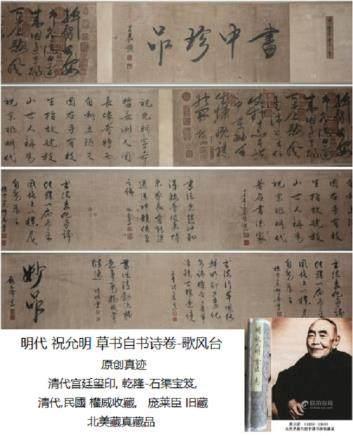 明 祝允明 (1461-1527) 草书自书诗卷-歌风台 乾隆-石渠宝笈