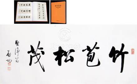 CHINESE SCROLL CALLIGRAPHY WITH PUBLICATION