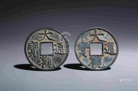 TWO DAGUANTONGBAO COINS