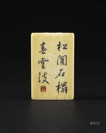 清 郭尚先牙雕书法牌