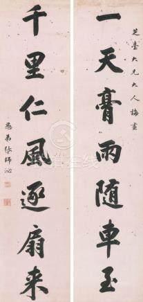 张师泌-行书七言联