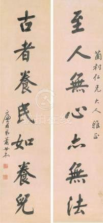 萧世本-行书七言联