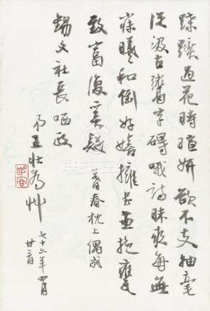 王壮为-诗札