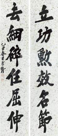 郑孝胥-魏碑六言联