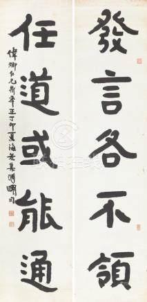张海若-隶书五言联
