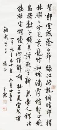 沈尹默-录杜甫成堂诗