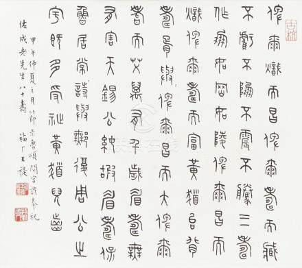王福庵-金文《鲁颂閟宫诗》