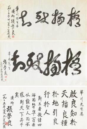 张学良-书法(三件一组)