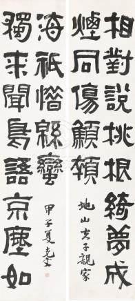 袁克文-龙门对十三言联