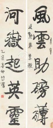 徐悲鸿-行书五言联