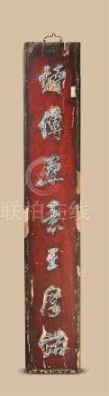 唐英 清代(1644-1911) 大漆青花诗文瓷板挂屏