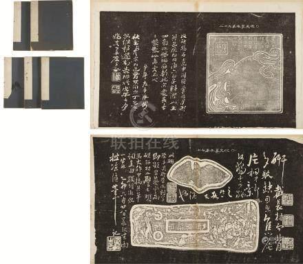 砚史摹本拓片 (五册)