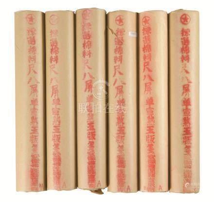 红星牌 尺八屏单宣熟玉版笺 (六卷)